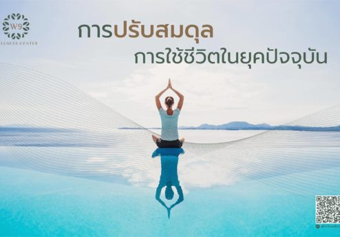 balance your healthy life