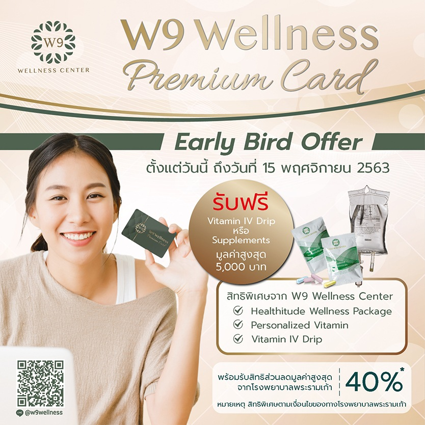 W9 Wellness Premium Card