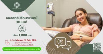 จองสิทธิ์เพียง 1,000 บาท รับส่วนลด IV Drip ทันที 30%