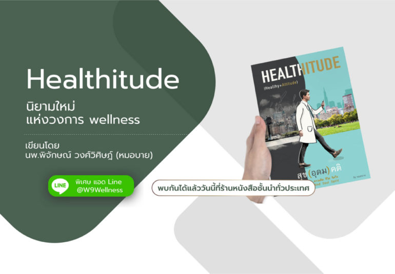 หนังสือ healthitude
