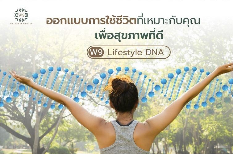W9 Lifestyle DNA