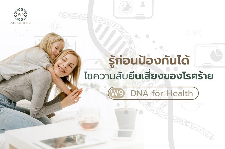 W9 DNA for Helth