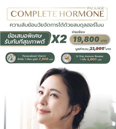ตรวจฮอร์โมน