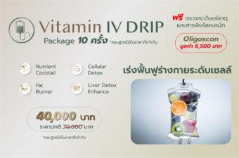 Vitamin IV Drip Package 10