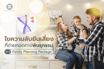 W9 Premium DNA