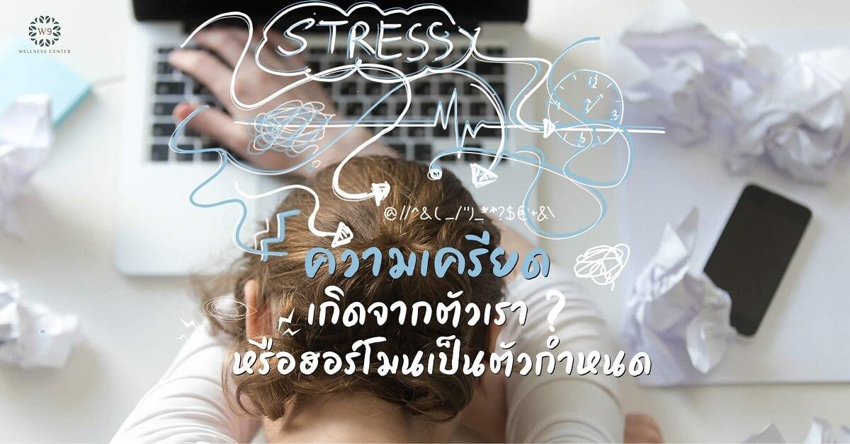 ความเครียด