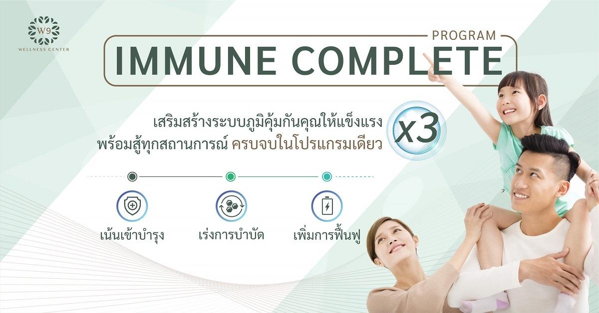 immune complete